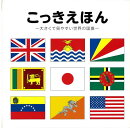 【バーゲン本】こっきえほんー大きくて見やすい世界の国旗