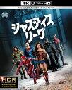 ジャスティス・リーグ 4K ULTRA HD&3D&2Dブルーレイセット(3枚組/ブックレット付)(初回仕様)【4K ULTRA HD】 [ ベン・アフレック ...