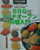 BBQ &ダッチオーブン料理入門