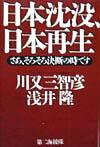 日本沈没、日本再生