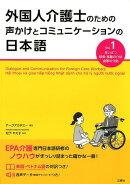 外国人介護士のための声かけとコミュニケーションの日本語(Vol.1)