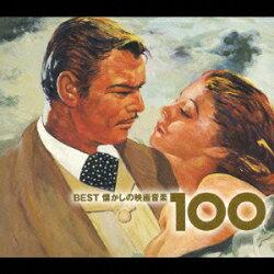 BEST懐かしの映画音楽100
