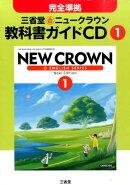 1年三省堂ニュークラウン教科書ガイドCD