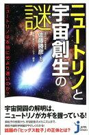 ニュートリノと宇宙創生の謎