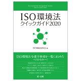 ISO環境法クイックガイド(2020)