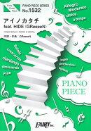 ピアノピース1532 アイノカタチfeat.HIDE(GReeeeN) by MISIA (ピアノソロ・ピアノ&ヴォーカル)〜TBS系 …