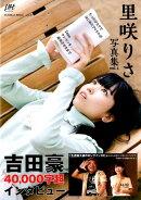 里咲りさ写真集(vol.1)