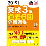 英検3級過去6回全問題集(2019年度版) (旺文社英検書)