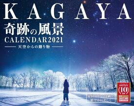 KAGAYA奇跡の風景CALENDAR 2021 天空からの贈り物 ([カレンダー])