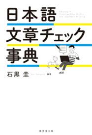日本語文章チェック事典 [ 石黒 圭 ]