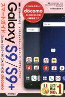 ゼロからはじめるドコモGalaxy S9/S9+ SC-02K/SC-03Kスマ