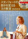 DVD>スタンフォードの自分を変えるヨガ教室