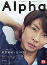 TV GUIDE Alpha EPISODE U 相葉雅紀×UNITE (TVガイドMOOK TVガイドアルファ VOL.21)