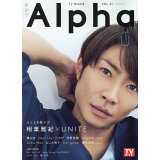 TV GUIDE Alpha EPISODE U 相葉雅紀×UNITE (TVガイドMOOK TVガイドアルファ VOL.21)
