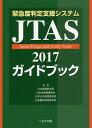 緊急度判定支援システムJTAS2017ガイドブック第2版 [ 日本救急医学会 ]