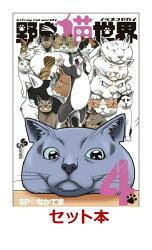野良猫世界 4冊セット【特典:透明ブックカバー巻数分付き】