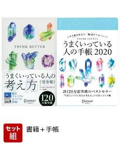 【セット】うまくいっている人の考え方(宝石カバー)&手帳 2020 [ ジェリー・ミンチントン ]
