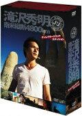J's Journey 滝沢秀明 南米縦断 4800km DVD BOX-ディレクターズカット・エディションー