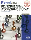 Excelで学ぶ共分散構造分析とグラフィカルモデリング Excel 2013/2010/2007対応版 [ 小島隆矢 ]
