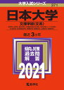 日本大学(文理学部〈文系〉) 2021年版;No.371 (大学入試シリーズ) [ 教学社編集部 ]