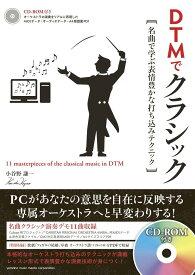DTMでクラシック 〜名曲で学ぶ表情豊かな打ち込みテクニック〜 [ 小谷野謙一 ]