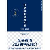 世界最高の日本酒(2019-2020)