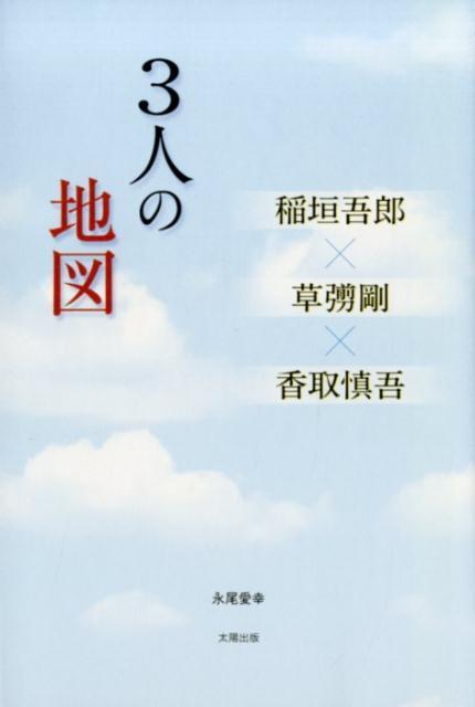 3人の地図 稲垣吾郎×草ナギ剛×香取慎吾 [ 永尾愛幸 ]
