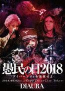 「愚民の日2018-ダイバーシティを独裁せよー」2018.09.03[mon]ZeppDiverCityTokyo LIVE DVD