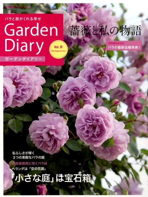 ガーデンダイアリー バラと庭がくれる幸せ Vol.8 [ 八月社 ]