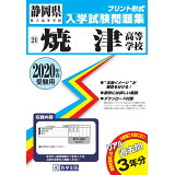 焼津高等学校(2020年春受験用) (静岡県私立高等学校入学試験問題集)