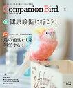 コンパニオンバード No.31 鳥たちと楽しく快適に暮らすための情報誌 (SEIBUNDO MOOK) [ コンパニオンバード編集部 ]