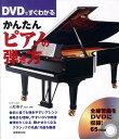 DVDですぐわかるかんたんピアノの弾き方 [ 三舩優子 ]