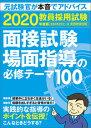 2020年度版 教員採用試験 面接試験・場面指導の必修テーマ100 [ 資格試験研究会 ]