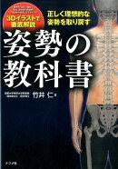 姿勢の教科書