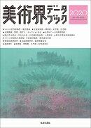 美術界データブック2020