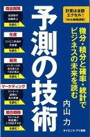 【バーゲン本】予測の技術ーサイエンス・アイ新書