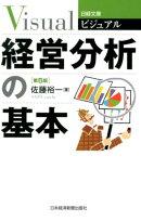 ビジュアル経営分析の基本第5版