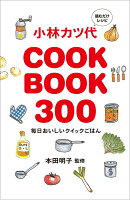 小林カツ代 COOK BOOK 300