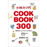 読むだけレシピ小林カツ代COOK BOOK300
