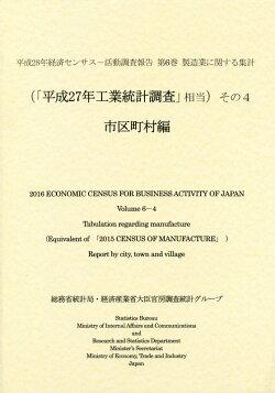 平成28年経済センサスー活動調査報告 第6巻 製造業に関する集計 (「平成27年工業統計調査」相当)その4 市区町村編