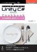 【POD】ゲーム開発に役立つUnity C#スクリプトCookbook  命令詳細解説と機能別スクリプト集