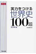 実力をつける世界史100題改訂第3版