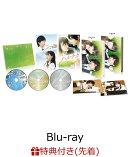 【先着特典】ハルチカ 豪華版(特製ハルチカA5ノート付き)【Blu-ray】