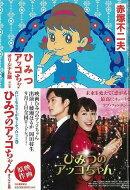 【バーゲン本】ひみつのアッコちゃん だいじなカガミがなくなった!!の巻 オリジナル版