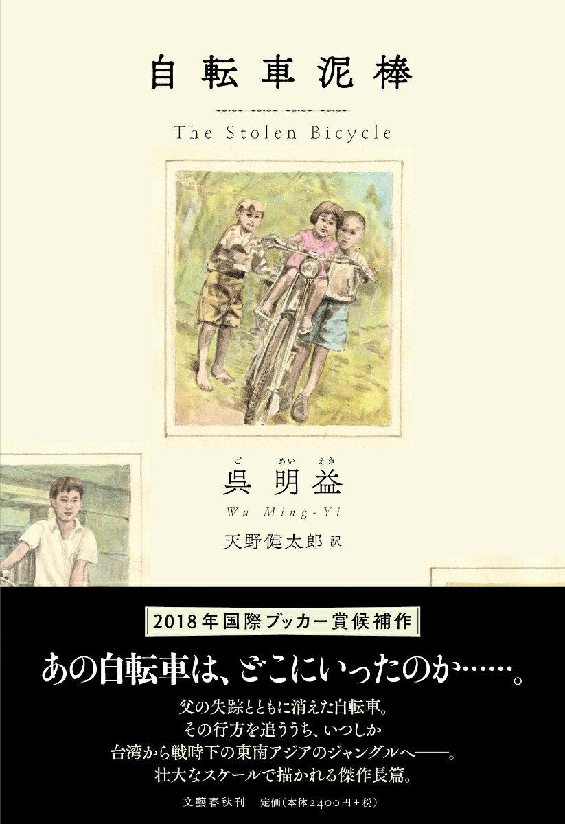 自転車泥棒 [ 呉 明益 ]