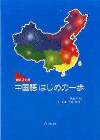 中国語はじめの一歩最新2訂版(解答なし) [ 尹景春 ]