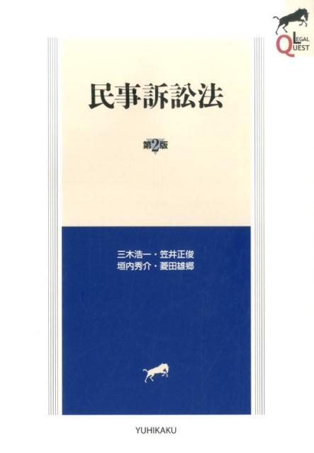 民事訴訟法第2版 (Legal quest) [ 三木浩一 ]