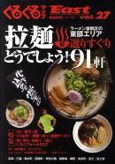 ぐるぐるマップEast(vol.27)