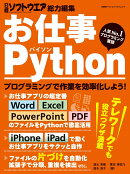 お仕事Python