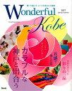 Wonderful Kobe(2017年春夏号)